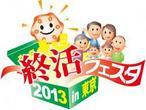 終活カウンセラー協会が主催する大イベント「終活フェスタ」