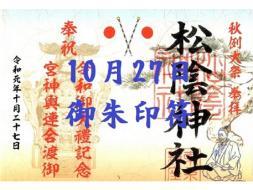 松陰神社 御朱印 ※写真は昨年の例大祭の御朱印です。今年とデザインが異なります。※松陰神社所蔵
